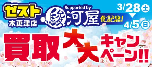 ゼスト 木更津店 Supported by 駿河屋リニューアルオープン告知ページ