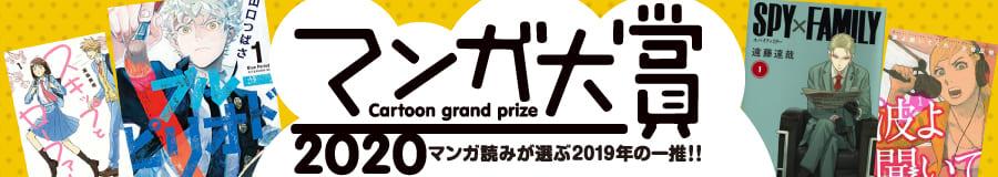 マンガ大賞特集(2020)