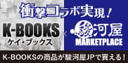 駿河屋×K-BOOKS
