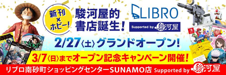 リブロ南砂町ショッピングセンターSUNAMO店 Supported by 駿河屋オープン
