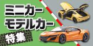 ミニカー・モデルカー特集
