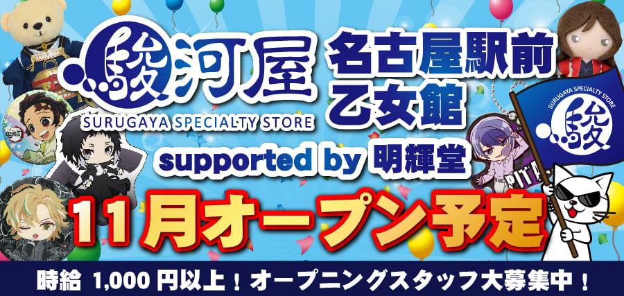 名古屋乙女館 supported by 明輝堂オープン告知ページ