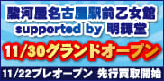 名古屋駅前乙女館 supported by 明輝堂オープン告知ページ