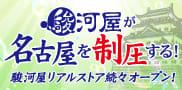 駿河屋名古屋店続々オープン告知ページ