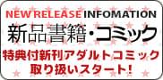 新品書籍・コミック