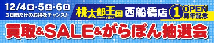 12/4(金)より、桃太郎王国西船橋店にて1周年記念買取&SALE&ガラポン大会開催!