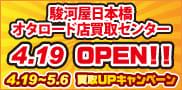 駿河屋日本橋オタロード店 買取センター特集