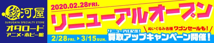 駿河屋オタロード アニメ・ホビー館リニューアルオープン