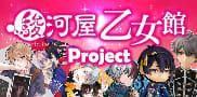 駿河屋乙女館プロジェクト告知ページ