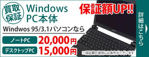 Windows PC本体買取保証