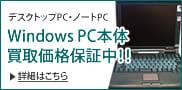Windows PC本体買取保証価格一覧