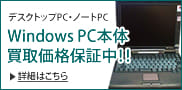 WindowsPC本体買取特集