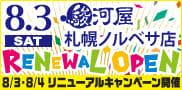 札幌ノルベサ店リニューアルオープン告知ページ