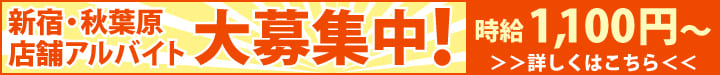 店舗スタッフ(新宿・秋葉原エリア)