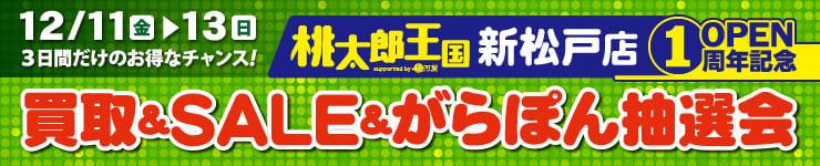新松戸店にて1周年記念買取&SALE&ガラポン大会開催☆