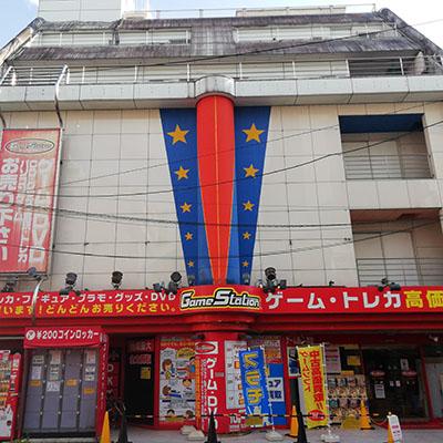 ゲームステーション本厚木店 Supported by 駿河屋