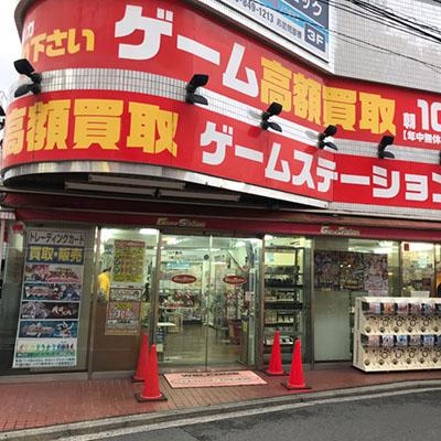 ゲームステーション上大岡店 Supported by 駿河屋