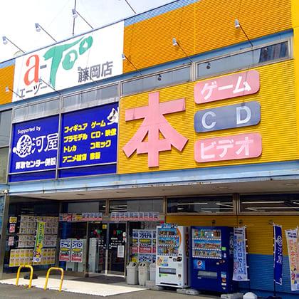 エーツー 藤岡店 Supported by 駿河屋
