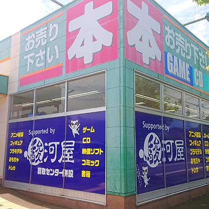 ブックマーケット いわき平店 Supported by 駿河屋・買取センター