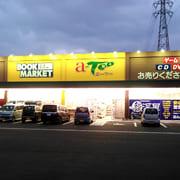 ブックマーケット・エーツー 南瀬名店 Supported by 駿河屋