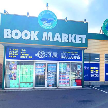 ブックマーケット 室蘭弥生店 supported by 駿河屋・買取センター