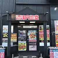 沼津円盤堂 Supported by 駿河屋