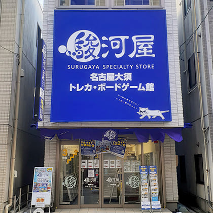 駿河屋名古屋大須トレカ・ボードゲーム館