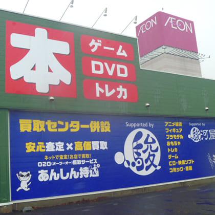 ブックマーケット 利府店 Supported by 駿河屋・買取センター
