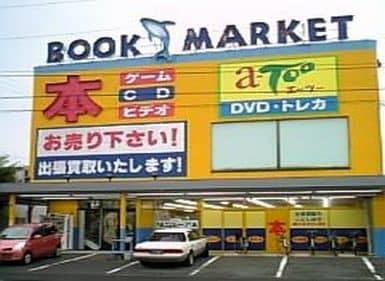 ブックマーケット・エーツー 袖師店 Supported by 駿河屋