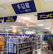 多田屋 サンピア千葉東金店 Supported by 駿河屋