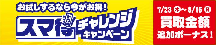 7/23(木・祝)⇒8/16(日)まで「スマ得買取」の買取金額追加ボーナス!