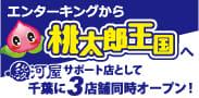 桃太郎王国3店舗新規オープン