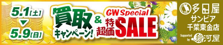5/1(土)より多田屋サンピア東金店で【GWお楽しみいっぱいキャンペーン】開催!