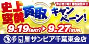9/19(土)より多田屋サンピア千葉東金店にて「秋の買取UPキャンペーン」開催!