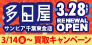 多田屋サンピアプレオープン告知