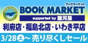 ブックマーケット利府店&福島北店&いわき平店 Supported by 駿河屋リニューアルオープン告知ページ