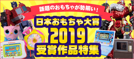 日本おもちゃ大賞2019受賞作品特集