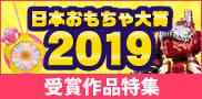 日本おもちゃ大賞 受賞作品特集