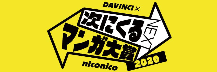 次にくるマンガ大賞特集(2020)
