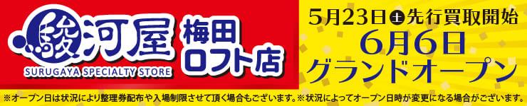 梅田ロフト店オープン告知ページ