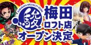 駿河屋 梅田ロフト店オープン決定!