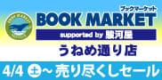 ブックマーケット うねめ通り店 Supported by 駿河屋 リニューアルオープン告知ページ
