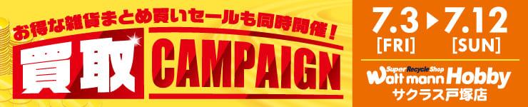 7/3(金)ワットマンホビーサクラス戸塚店が電撃再始動!買取アップ&SALE開催
