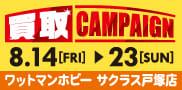 8/14(金)よりワットマンホビーサクラス戸塚店にて買取アップキャンペーンを開催!