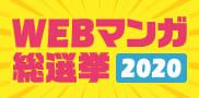 WEBマンガ総選挙2020