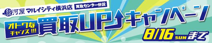 マルイシティ横浜 福袋セール&買取アップキャンペーン開催