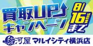マルイシティ横浜福袋セール&買取キャンペーン開催