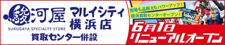 マルイシティ横浜増床バナー