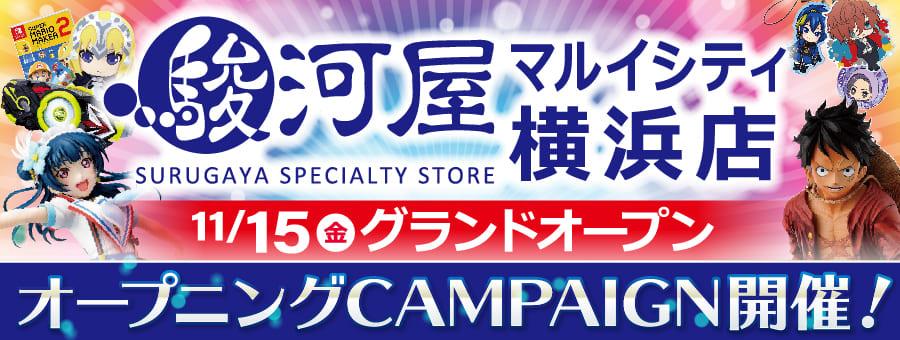 マルイシティ横浜店オープン告知ページ