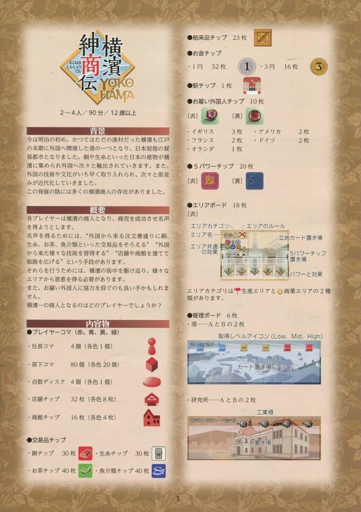 駿河屋 -<中古>横濱紳商伝(ボードゲーム)